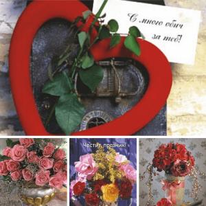 Валентински картички