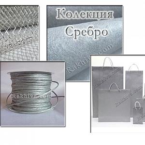 Опаковки в сребро