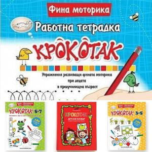 Детски книжки Крокотак