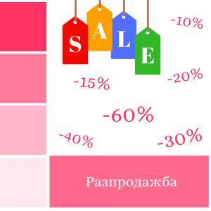 Разпродажба