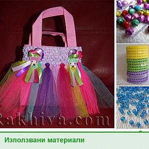 Плажна чанта-туту от подаръчна торбичка и тюл