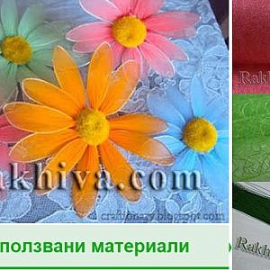 От нищо нещо: Букет цветя от текстилни материали