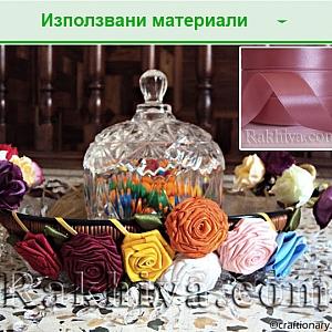 Как се правят големи красиви рози от сатенена панделка