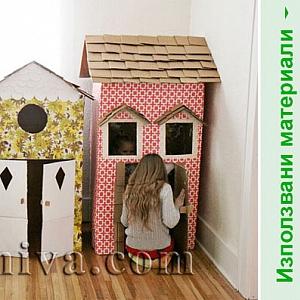 Идея за игра: къщички за деца от картон и опаковъчна хартия