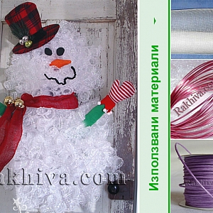 Коледна украса за дома – как се прави снежен човек от мрежа