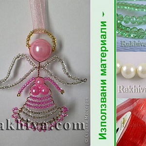 Идея за Коледен подарък от сърце – с  перли и мъниста