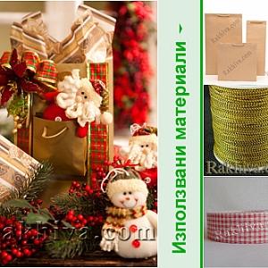 Идея за оригинално опаковане на подарък