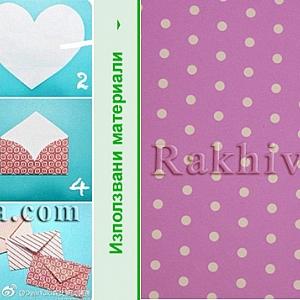 Как се прави Валентинка – пощенски плик-сърце от опаковъчна хартия