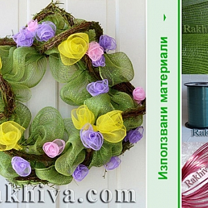 Как се прави пролетен венец от декоративна мрежа за цветя