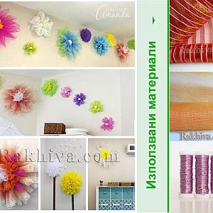 Как се правят приказни цветя от декоративна мрежа за букети