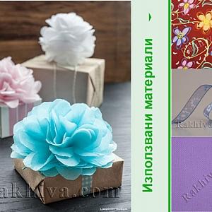 Как се прави красиво опакован подарък с цвете от хартия