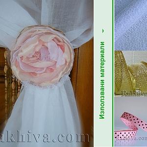 Как се прави връзка за завеси, декорирана с цвете от панделка