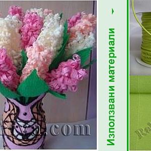 Как се правят хартиени цветя: зюмбюл от крепирана хартия