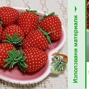 Как се прави мартеница ягода от мъниста?