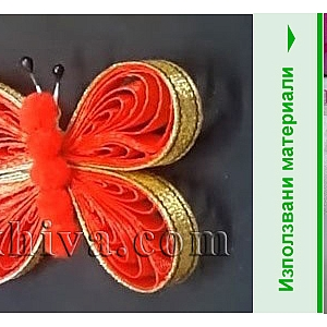 Пеперудка от панделка сатен