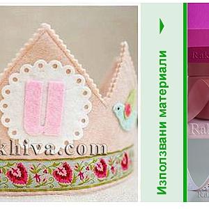 Как се прави корона от филц и панделка (с шаблони)