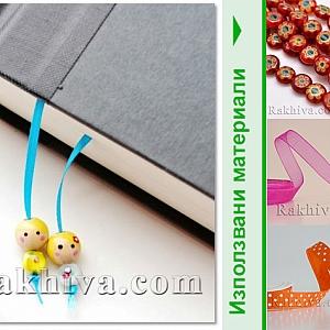 Идея за подарък за първия учебен ден – как се прави разделител за книга от панделка и мъниста