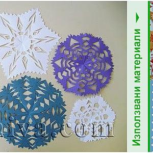 От нищо нещо – снежинки от опаковъчна хартия