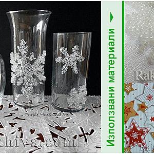 Как се прави новогодишна декорация на стъклени чаши с мъниста