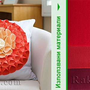 Декорация за дома – как се прави декоративна възглавница от филц