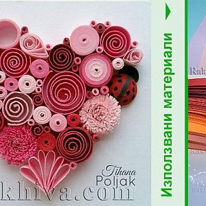 """14 идеи да кажем """"обичам те"""" сквилинг-валентинка"""