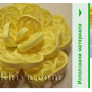 Идея за подарък на мама или как се прави цвете от квилинг лентички