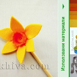 Как се прави цвете от филц – нарцис