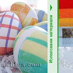 Как да боядисаме красиво великденски яйца
