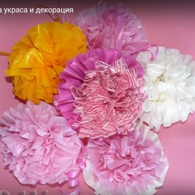 Украса за парти - цветя за декорация