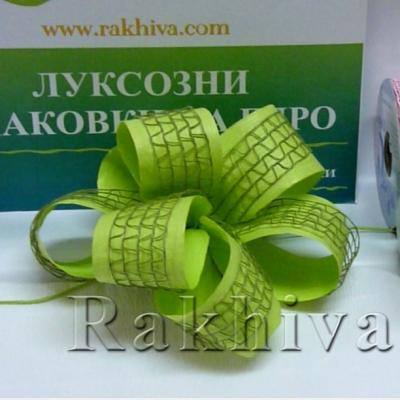 Направи си сам панделка за опаковане на подаръци, за декорация и украса