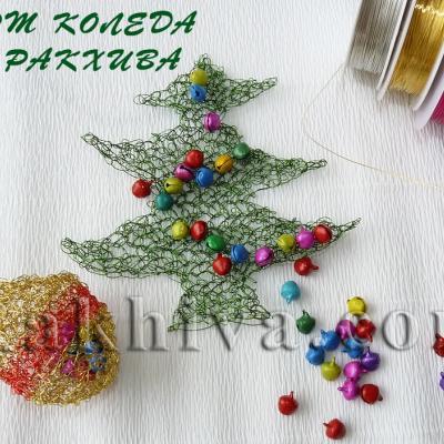 Коледна украса – играчки за елха от тел