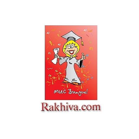 Малки картички за завършване, за абитуриенти, 027М (10бр.)