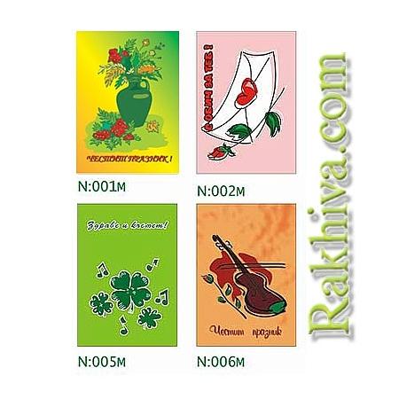 Малки картички, № 001М
