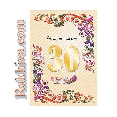 Малки картички - двустранни, юбилей, 51040 (10бр.)