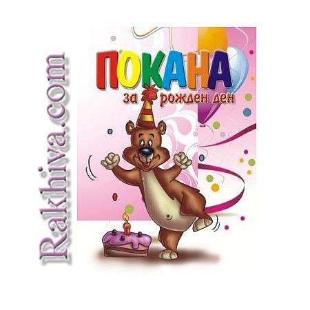Малки картички - двустранни, покани за рожден ден, № 10566 (10бр.)