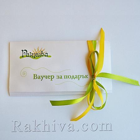 Ваучер за подарък Ракхива, на стойност 20 лв.