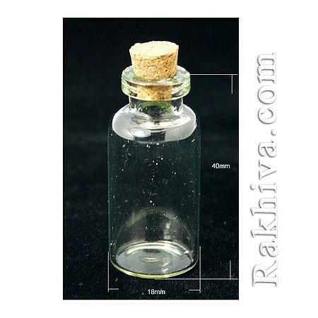 Стъклени шишенца за съхранение на мъниста, за изработка на талисманчета, 1 бр (CON-Q009)