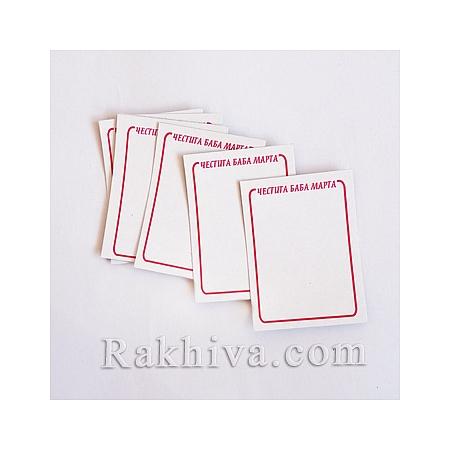 Картончета за мартенички (ЧБМ), 5,5 см/ 7,5 см (картончета ЧБМ)