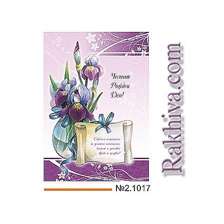Луксозни картички с плик (големи), 2.1017/21017