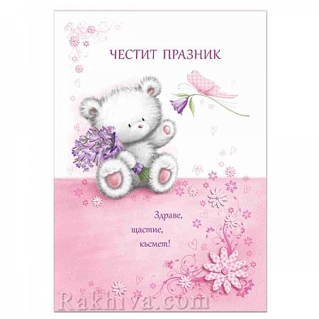 Големи картички - Честит празник!, 21180