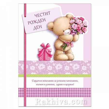 Големи картички - Честит рожден ден!, № 21182