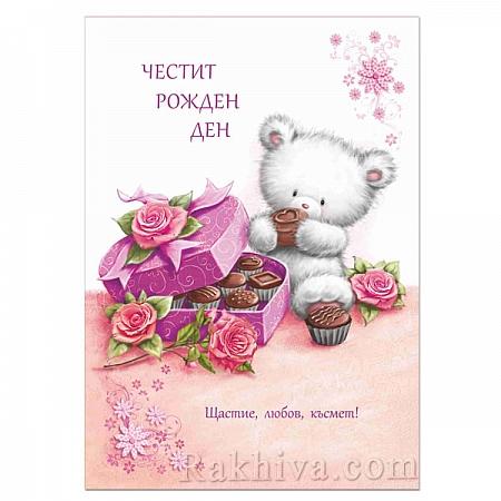 Големи картички - Честит рожден ден!, 21179