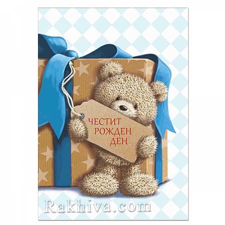 Големи картички - Честит рожден ден!, 21178