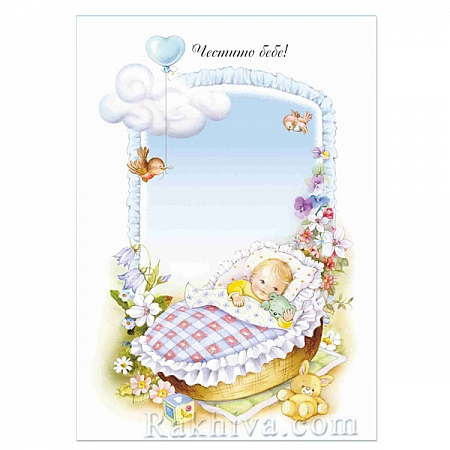 Големи картички - Честито бебе!, 21177