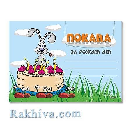 Малки картички - покани Рожден ден,  004П (10бр.)
