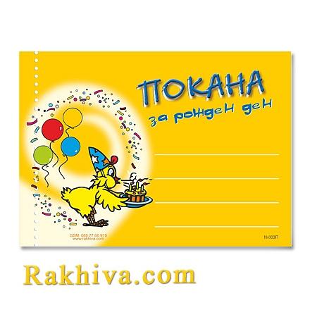 Малки картички - покани Рожден ден, № 003П (10бр.)