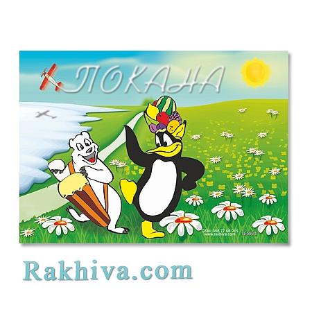 Малки картички - покани, 005П (10бр.)