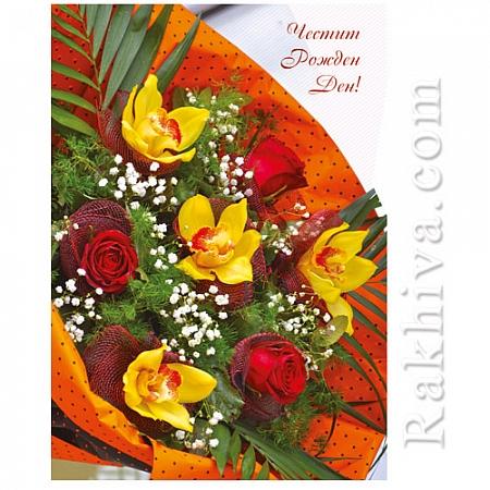 Големи картички  - Рожден ден, № 21097