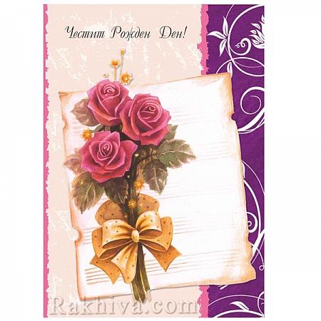 Големи картички  - Рожден ден, № 21012