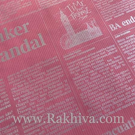 Крафт хартия за букети и опаковане Вестник, 70 см/ 32 м, розово,сребро (70/32/81840-300)